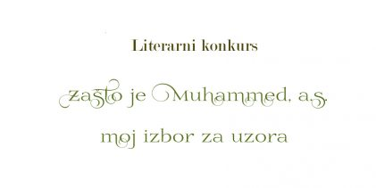 Literarni konkurs za učenike osnovnih i srednjih škola